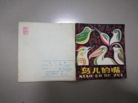 【9】彩色连环画:鸟儿的嘴 1版1