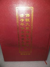 《佛说大乘无量寿庄严清净平等觉经会集读本》一册