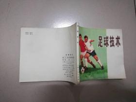A3足球技术 77年 1版1 近全品,