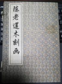陈老莲木刻画(仿古线装本一函二册全)
