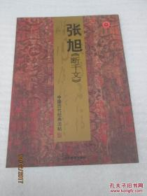 中国历代经典法帖:张旭断千文