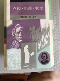 卢梭·康德·歌德(新知文库77)1992年一版一印 仅印2000册sng2下1