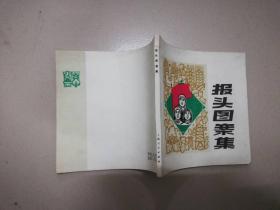 A3《报头图案集》,全红套色印刷,图案精美, 77年 1版1 近全品,