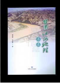 《甘肃江河地理名录》(16开平装 铜版彩印图文本 厚册299页 仅印2000册)九五品 近全新 未阅