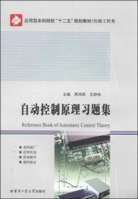 """自动控制原理习题集/应用型本科院校""""十二五""""规划教材·控制工程类"""