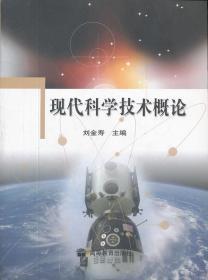 现代科学技术概论 9787040247077 刘金寿  高等教育出版社