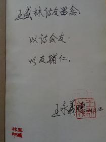 探骊斋诗词选     作者签名本!
