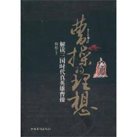 曹操的理想:解读三国时代真英雄曹操