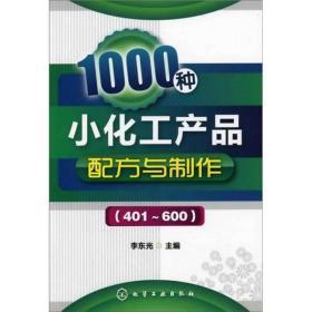 1000种小化工产品配方与制作(401~600)