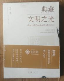 《典藏文明之光》追忆 汉字  中国艺术研究院 编