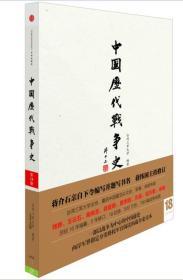 中国历代战争史 (全18册)