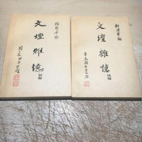 文坛杂忆 初编 续编 两册合售