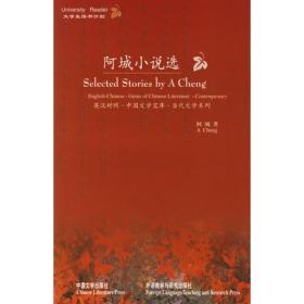 大学生读书计划:阿城小说选(当代)