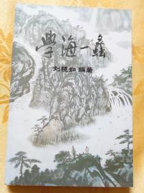 学海一蠡       刘镜如  作者签名赠本           (古文化知识修订本)