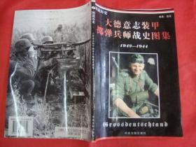 【图说历史】大德意志装甲掷弹师战史图集1942-1944(一版一印1000册)