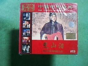 电影VCD:荒山泪----中国电影经典(未开封)