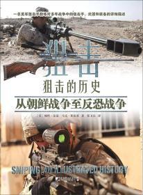 狙击的历史.从朝鲜战争至反恐战争