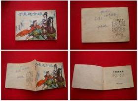 《千里送京娘》,福建1982.3一版一印69万册8品,8230号,连环画