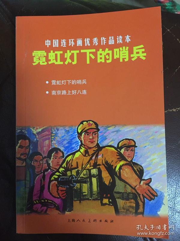 中国连环画优秀作品读本:霓虹灯下的哨兵
