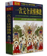 正版图解一次完全读懂佛教 图解美绘版 文白对照 原文白话插图本