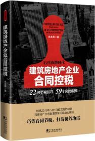 建筑房地产企业合同控税:22种节税技巧 59个实战案例