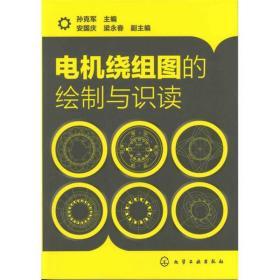 电机绕组图的绘制与识读