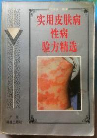实用皮肤病性病(中医)验方精选