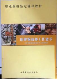 助理物流师工作要求 9787204080878 内蒙古人民出版社