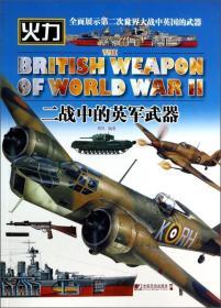 二战中的英军武器