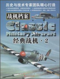 战机档案:经典战机2