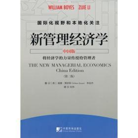 新管理经济学(中国版,第二版)