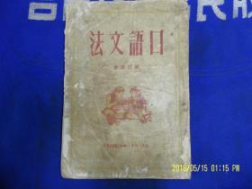 口语文法   廖庶谦著   1950年1版3印