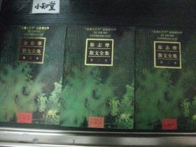 徐志摩散文全集 1-3卷全