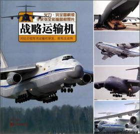 正版二手二手正版满29免邮 战略运输机 西风 中国市场出版社有笔记