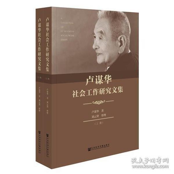 卢谋华社会工作研究文集(套装上下册)