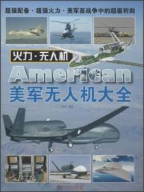 美军无人机大全:火力·无人机