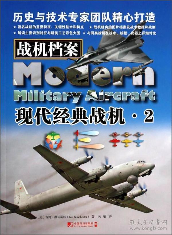 战机档案:现代经典战机(2)