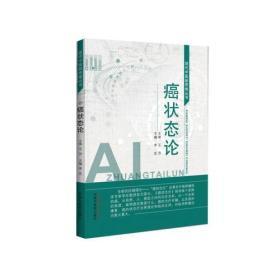 癌状态论现代中医新思维丛书