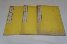 《博物新编》3册全   福田氏藏梓    1876年