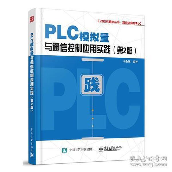 PLC模拟量与通信控制应用实践(第2版)