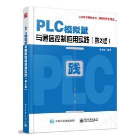 PLC模�M量�c通信控〗制��用���`(第2版)