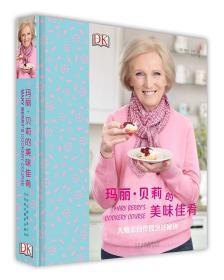 玛丽·贝莉的美味佳肴:大师亲自传授烹饪秘诀