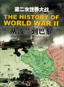 K (正版图书)第二次世界大战:从波兰到巴黎