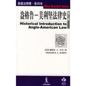 盎格鲁—美利法律史(第3版)