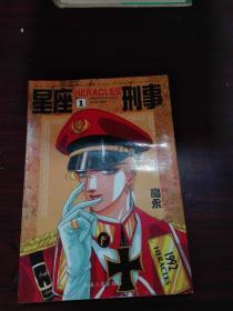 高永作品集 星座刑事 1