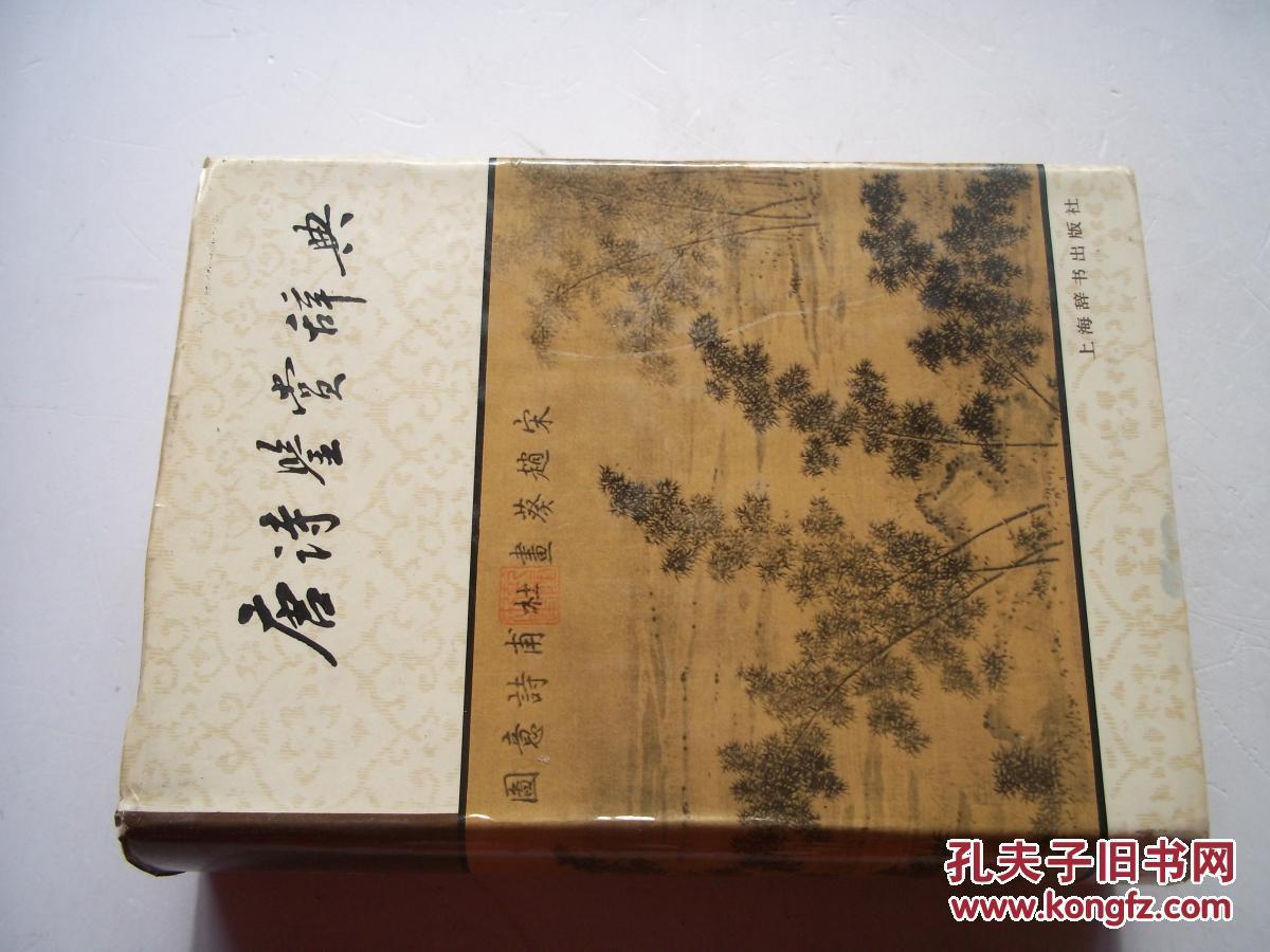 唐诗鉴赏辞典[B----45]