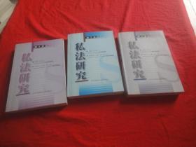 私法研究  第3-5卷