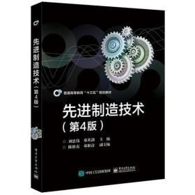 先进制造技术(第4版)