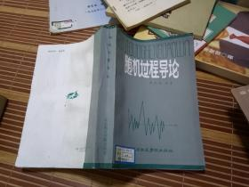 随机过程导论   签赠本