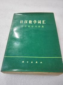 《日汉数学词汇》 科学出版社 1981年1版1印 平装1册全 仅印8050册